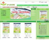 中国护士图书网